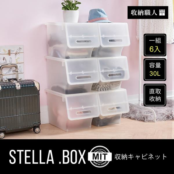 【收納職人】史黛拉霧面直取式收納箱(30L/6入)/H&D東稻家居