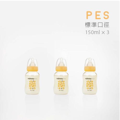 【媽咪小站】母感體驗 PES 防脹氣哺育奶瓶.標準口徑 150ml.3入裝