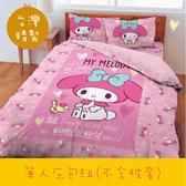 *華閣床墊寢具*【美樂蒂-美妙世界】─單人床包枕套組 不含被套  正版授權 台灣製