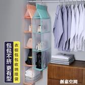 居家家多層包包收納掛袋家用臥室衣柜懸掛式儲物袋放包神器防塵袋 創意空間