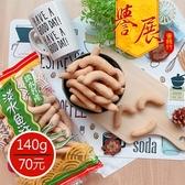 【譽展蜜餞】辣味淡水魚酥/辣味/140g/70元
