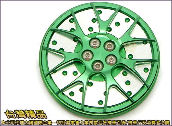 A4795015534  台灣機車精品 JNM輪框造型油箱蓋 光陽車系綠色單入(現貨+預購)  外蓋 飾蓋