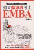 (二手書)如果蘇東坡考上EMBA-優勢02