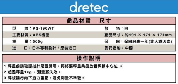 【dretec】「瑪雪」新型大畫面機械式料理秤-1kg