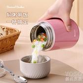 燜燒杯 燜燒杯女便攜悶燒杯不銹鋼保溫飯盒桶燜燒壺罐燜粥神器 快速出貨
