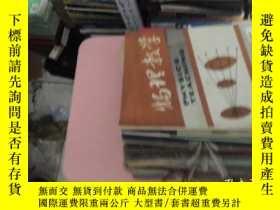 二手書博民逛書店罕見物理教學Y285622 中國物理學會編 本書 出版1990