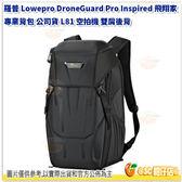 羅普 Lowepro DroneGuard Pro Inspired 飛翔家 專業背包 公司貨 L81 空拍機 雙肩後背