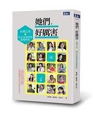 (二手書)她們,好厲害:台灣之光‧18位女科學家改變世界