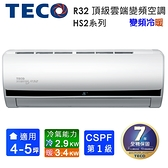 TECO東元4-5坪一級R32變頻頂級冷暖分離式冷氣 MS29IE-HS2/MA29IH-HS2~自助價