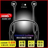 頸掛式無線耳機【HANG W9】1對2多點配對 藍芽耳機 支援來電報號可調整音量大小高清通話