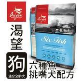 *WANG*Orijen渴望 《成犬 六種魚+海藻配方》2公斤