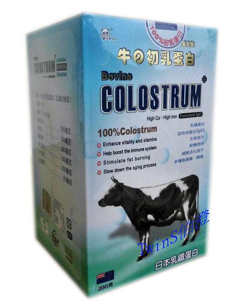 Panda-II代黃金版牛初乳蛋白粉200克(乳鐵加強型)【TwinS伯澄】【買就送牛奶鈣成長咀嚼錠120錠】