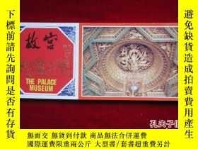 二手書博民逛書店故宮罕見The Palace Museum (英漢對照)小本式明
