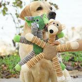 特大號寵物發聲帆布毛絨玩具中大型犬拉布拉多金毛潔齒磨牙狗玩具 晴天時尚館