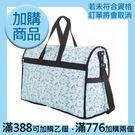 《滿388加購》MOOMIN超好裝旅行袋...