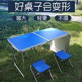 新品加長1.8米戶外折疊桌子 折疊桌椅 擺攤桌便攜式折疊餐桌家用  無糖工作室