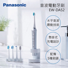 【天天限時】Panasonic 國際牌 EW-DA52 音波電動牙刷 水平音波震動技術