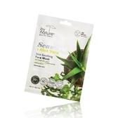 原森之美淨化保濕面膜-單片(海藻蘆薈)10分鐘舒緩修護保水平衡收斂