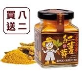 買8送2 豐滿生技 台灣紅薑黃 50g/罐