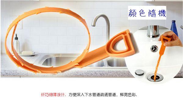 疏通管小工具排水管/下水管清潔鉤 水管毛髮疏通棒 輕鬆疏通水管【4G手機】