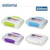 【sistema】紐西蘭進口扣式保鮮盒200ml(四色隨機)