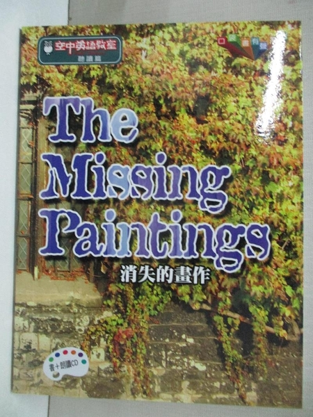 【書寶二手書T9/語言學習_GGB】The Missing Paintings消失的畫作