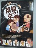 【書寶二手書T3/漫畫書_IJK】菜朝來了!-菜大王家庭叫癢血淚史_菜朝