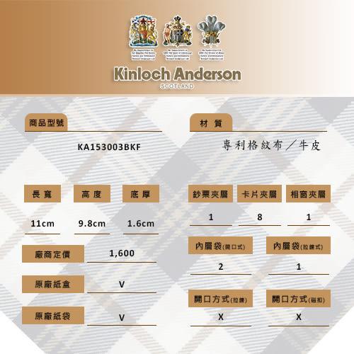【Kinloch Anderson】英雄Legend 左上翻固定頁對開短夾-個性黑