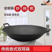傳統老式雙耳炒鍋無涂層加厚圓底尖底地鍋