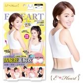 E-HEART  伊心防駝美背美胸衣(心機白)(L)