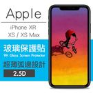 【04450】[iPhone XR / XS / XS Max ] 鋼化玻璃保護貼 非滿版 透明 0.26mm