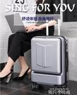 旅行箱小型20寸男商務前置開口電腦密碼登機皮箱子旅行拉桿箱女24QM 依凡卡時尚