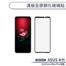 ASUS ZenFone Max Pro (M2) ZB631KL 滿版全膠鋼化玻璃貼 保護貼 鋼化膜 9H鋼化玻璃 螢幕貼 H06X7