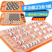 二十合一木制飛行棋五子跳棋兒童益智桌遊