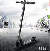 電動滑板車輕便代步迷你電瓶車成人便攜電動折疊車20公里LXY3486【優品良鋪】