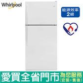 Whirlpool惠而浦533L雙門冰箱WRT148FZDW含配送到府+標準安裝【愛買】