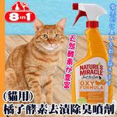 【培菓平價寵物網】美國8in1》P-98170自然奇蹟-(貓用)橘子酵素去漬除臭噴劑-24oz