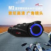 機車行車記錄儀摩托車頭盔藍芽耳機群對講機高清攝像行車記錄儀M3-完美