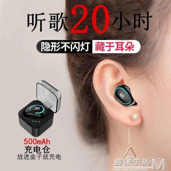 迷你耳機隱形無線最小單入耳式超長待機運動vivooppo華為通用 遇見生活