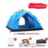 戶外帳篷全自動帳篷戶外二室一廳家庭防雨單雙層2人野外igo時光之旅