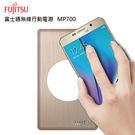 Fujitsu MP700 無線充電行動...