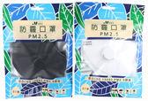 【醫康生活家】淨舒式防霾口罩2入/包 有氣閥(可任選黑、白兩色)
