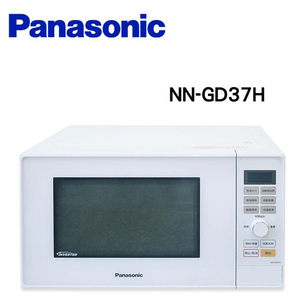 Panasonic 國際牌 NN-GD37H 微電腦微波烤箱  【公司貨保固+免運】