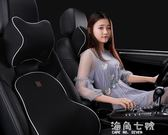 汽車靠墊汽車頭枕靠枕護頸枕記憶棉頸椎枕車內用品裝飾一對車用車載腰靠墊 海角七號