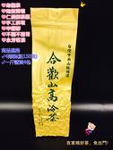 ❤支持台灣小農❤合歡山高冷茶❤茶農 阿里山 高山茶 綠茶 烏龍茶 鹿谷 四季春 鹿谷茶區