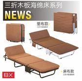 BX三折麻布折疊床單人簡易海綿木板加寬家用陪護午睡辦公室午休床 都市韓衣