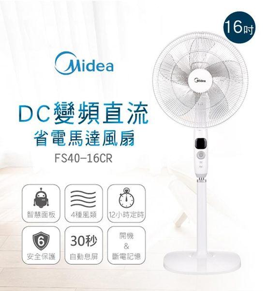 (福利品)【Midea美的】16吋DC變頻直流省電馬達風扇 (白色)