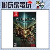 ★御玩家★預購免運費 發售日11/03 NS Switch 暗黑破壞神 3:永恆之戰版