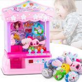 220V兒童抓娃娃機夾公仔機小型家用一體機迷你扭蛋糖果投幣游戲機玩具 DJ222『伊人雅舍』