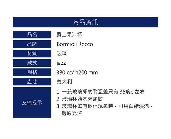 【Bormioli Rocco】爵士果汁杯 (6入)